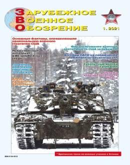 Зарубежное военное обозрение №1 январь 2021...