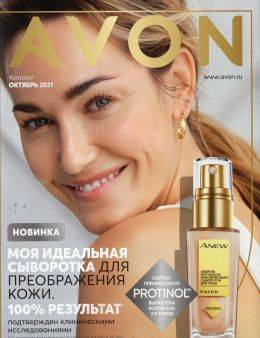 Эйвон каталог октябрь 10 2021 Россия...