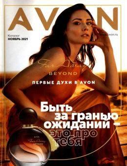 Эйвон каталог ноябрь 11 2021 Россия...