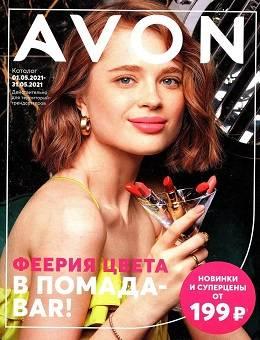 Эйвон каталог май 6 2021 Россия...