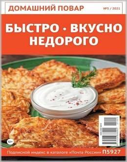 Домашний повар №5 май 2021...