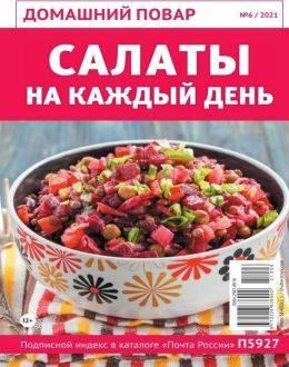 Домашний повар №6 июнь 2021...