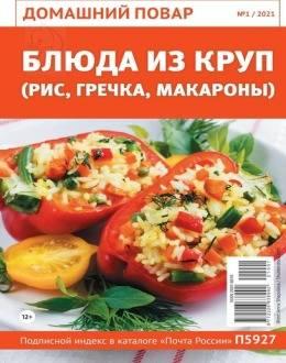 Домашний повар №1 январь 2021...