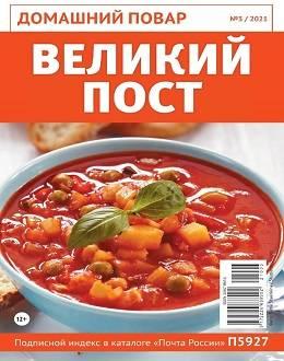 Домашний повар №3 март 2021...