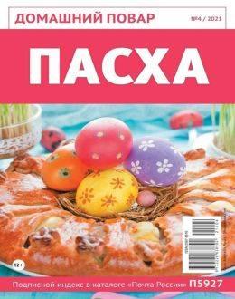 Домашний повар №4 апрель 2021...