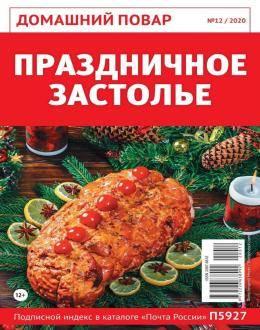 Домашний повар №12 декабрь 2020...