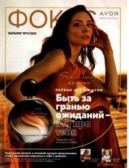 Эйвон Фокус 11 2021 Россия...