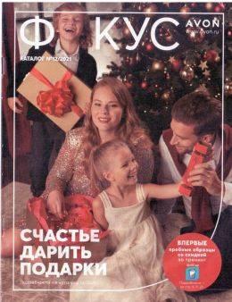 Эйвон Фокус 12 2021 Россия...