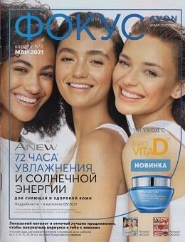 Эйвон Фокус 5 2021 Россия...