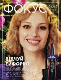 Эйвон Фокус июль 8 2021 Украина...