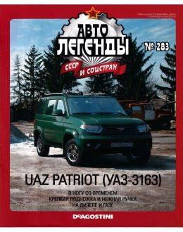Автолегенды СССР №283 2021...