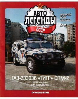Автолегенды СССР №10 2021...