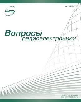 Вопросы радиоэлектроники №12 декабрь 2020...