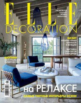 Elle Decoration №9-10 сентябрь-октябрь 2021...