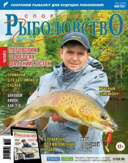 Спортивное рыболовство №5 май 2021...