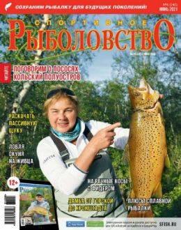 Спортивное рыболовство №6 июнь 2021...