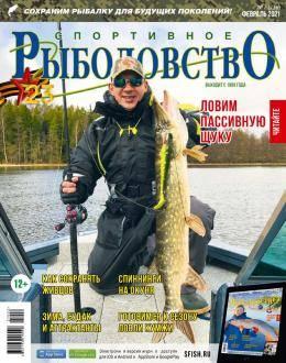 Спортивное рыболовство №2 февраль 2021...