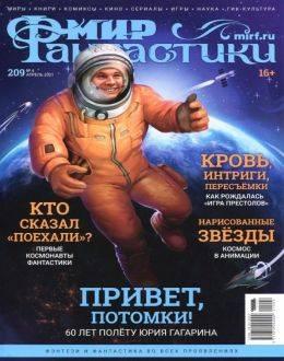 Мир фантастики №4 апрель 2021...