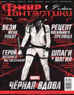 Мир фантастики №7 июль 2021...