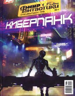 Мир фантастики №5 спецвыпуск 2020...