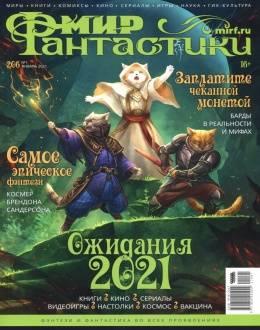 Мир фантастики №1 январь 2021...