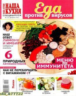 Наша кухня спецвыпуск №2 февраль...