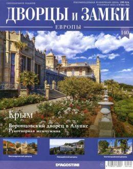 Дворцы и Замки Европы №140 2021...