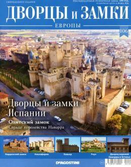Дворцы и Замки Европы №106 2021 читать...