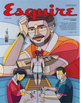 Esquire №8 август 2021...