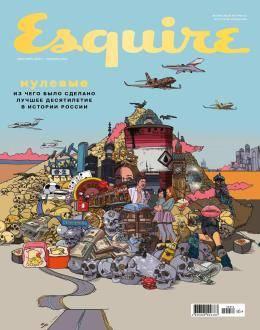 Esquire №12-1 декабрь-январь 2020-2021...