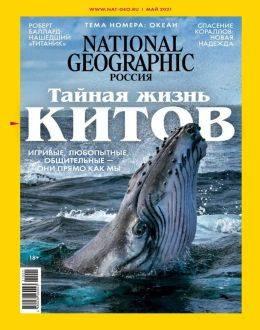 National Geographic №5 май 2021...