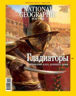 National Geographic №6 июнь 2021...