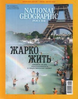 National Geographic №7-8 июль-август 2021...