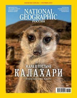 National Geographic №9 сентябрь 2021...