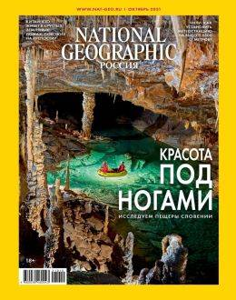 National Geographic №10 октябрь 2021...