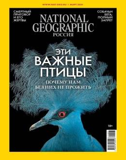 National Geographic №3 март 2021...