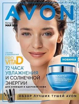 Эйвон каталог май 5 2021 Казахстан...