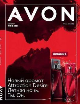 Эйвон каталог июнь 6 2021 Казахстан...
