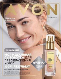 Эйвон каталог октябрь 10 2021 Казахстан...