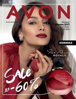 Эйвон каталог январь 1 2021 Казахстан...