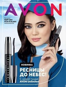 Эйвон каталог март 3 2021 Казахстан...
