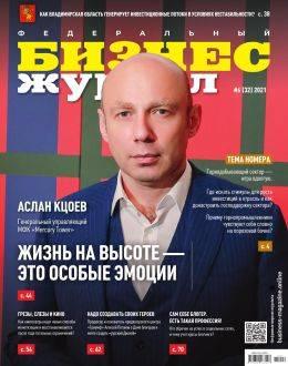 Бизнес журнал №6 2021 читать...