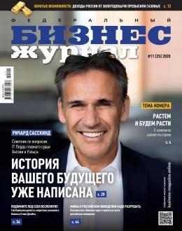 Бизнес журнал №11 ноябрь 2020...