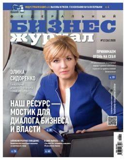 Бизнес журнал №12 2020 читать...