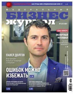 Бизнес журнал №1 январь 2021...