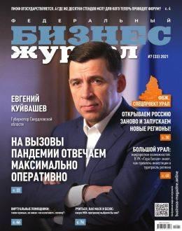 Бизнес журнал №7 2021...