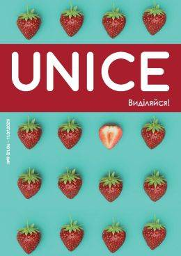 Юнайс каталог 9 2021 Украина...