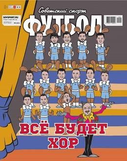 Советский спорт футбол №6 март-апрель 2021...