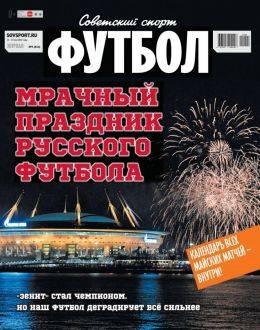 Советский спорт футбол №9 май 2021...