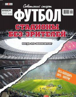 Советский спорт футбол №10 май-июнь 2021...